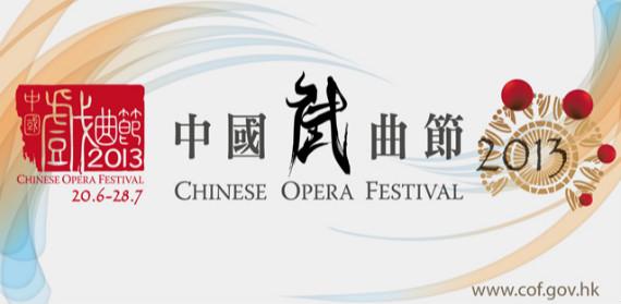 Hong Kong Chinese Opera Festival 2013