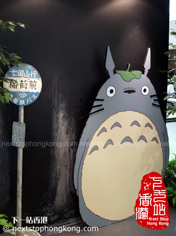 Totoro Picture Shooting Spot in the entrance of LCX