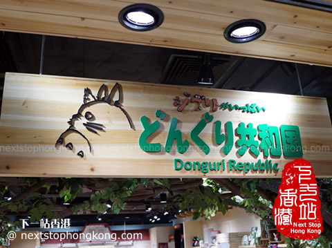 Logo of Donguri Republic Shop