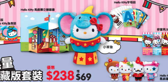 "Hong Kong McDonalds Hello Kitty ""Circus of Life"" Collection"
