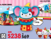 Hello-Kitty-Circus-Of-Life-McDonalds-Hong-Kong-post
