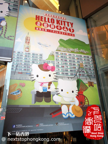 Hong-Kong-Langham-Hello-Kitty-Back-to-1960s-Exhibition