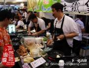Food-Promotion-Inside-Food-Fair