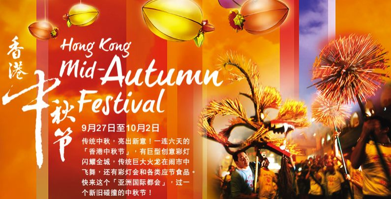 Mid-Autumn-Festival-2012-Hong-Kong-post