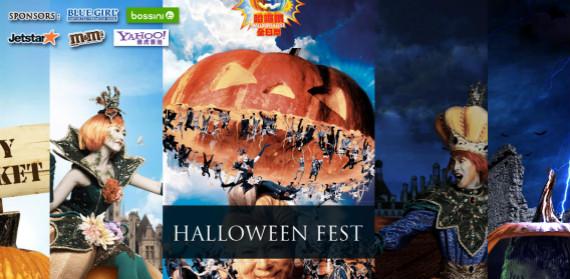 Ocean-Park-Halloween-Fest-2013-post
