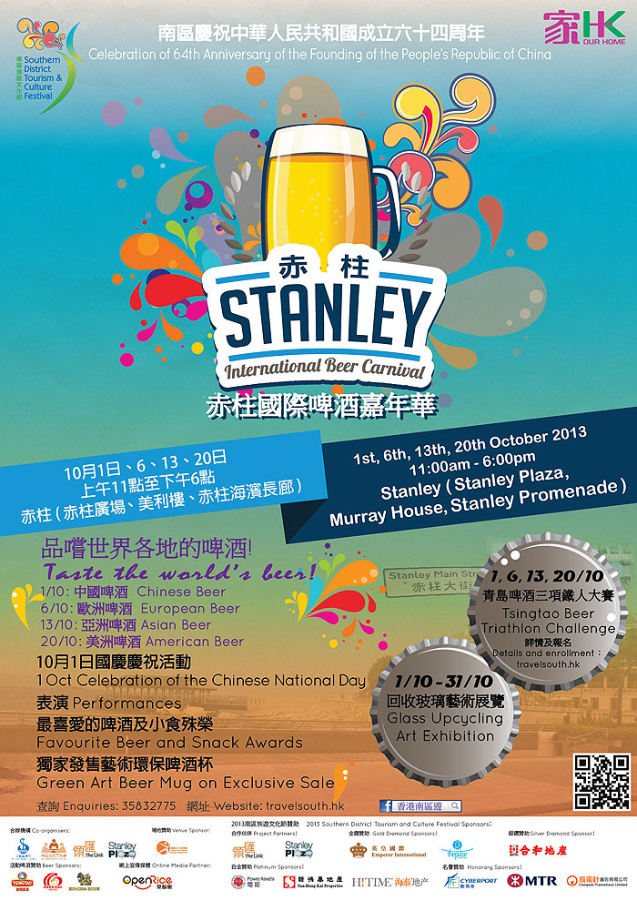 Stanley International Beer Fest 2013