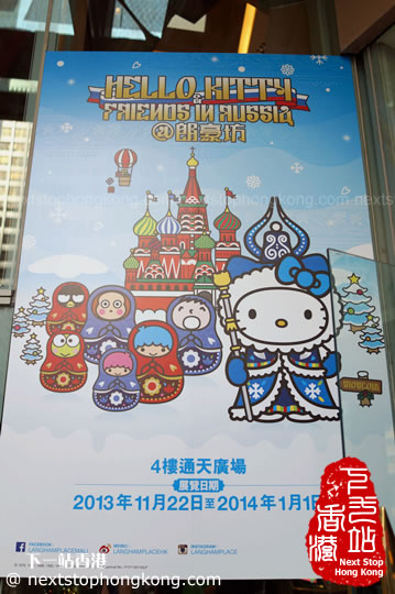 """Hello Kitty and Her Friends in Russia"" Exhibition in Langham Place"