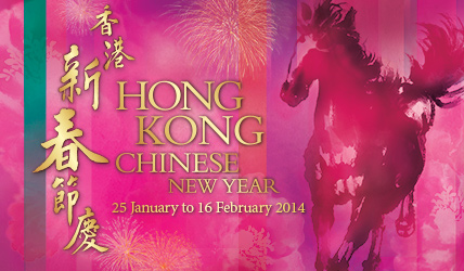 Hong-Kong-Year-of-Horse-Celebrations-2014-post