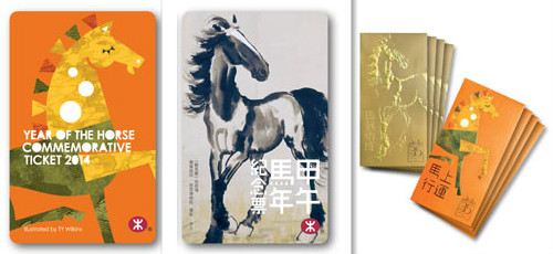 "MTR Limited Edition ""Year of the Horse"" Souvenir Ticket Set 2014"