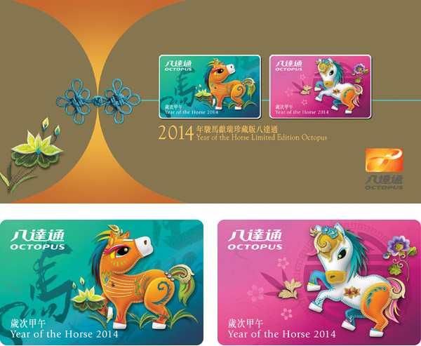 Year of the Horse Limited Edition Octopus Card 2014