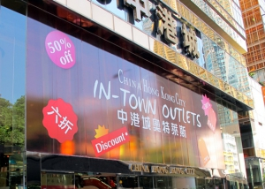 China Hong Kong City In Town Factory Outlets