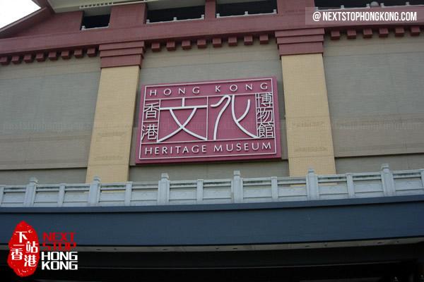 香港文化博物館的館標