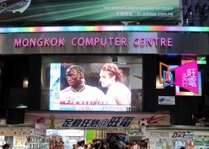 Mongkok Computer Centre Hong Kong