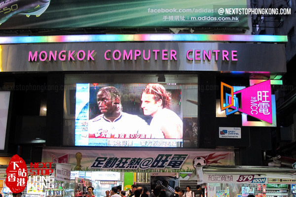 Mongkok Computer Center