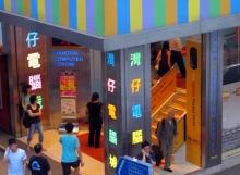 Wan Chai Computer Centre Hong Kong