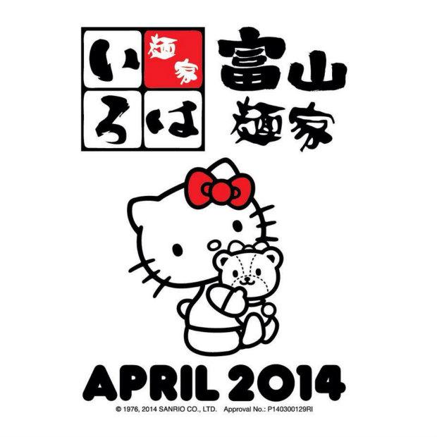 Hello Kitty x Iroha Ramen Hong Kong 40th Anniversary Pop-Up Store