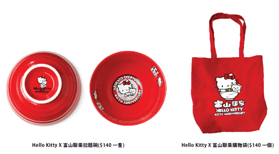 Iroha Ramen Limited Hello Kitty Souvenir
