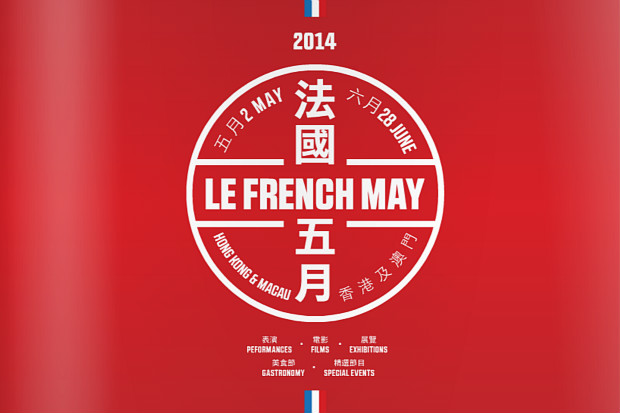 Le French May 2014 Festival in Hong Kong