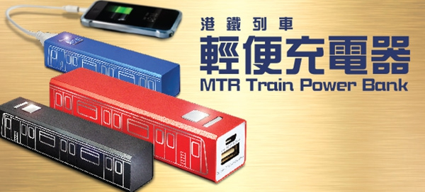 MTR Train Power Bank Souvenir Set 2014