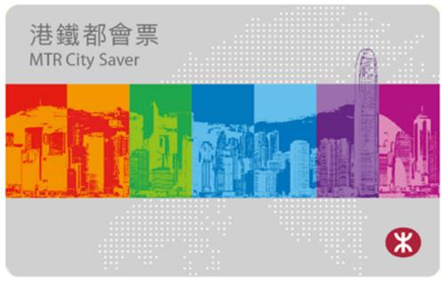 MTR City Saver