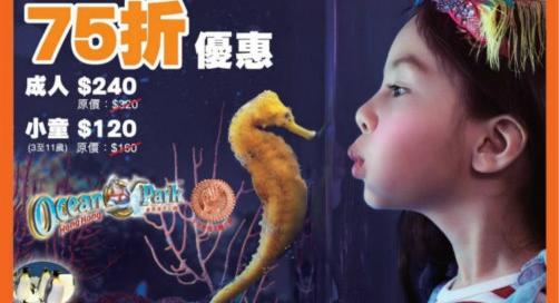 Ocean Park 7 Eleven Promotion