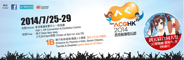 "16th Hong Kong Animation-Comic & Games Fair ""Ani-Con"" (ACGHK) 2014"