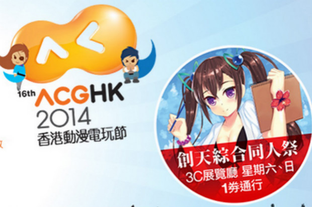 Animation Comics Games Fair Hong Kong 2014