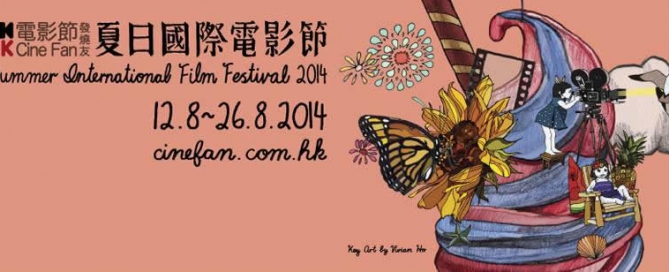 Hong Kong Cine Fan Summer International Film Festival 2014