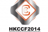 Hong Kong Computer & Communications Festival 2014