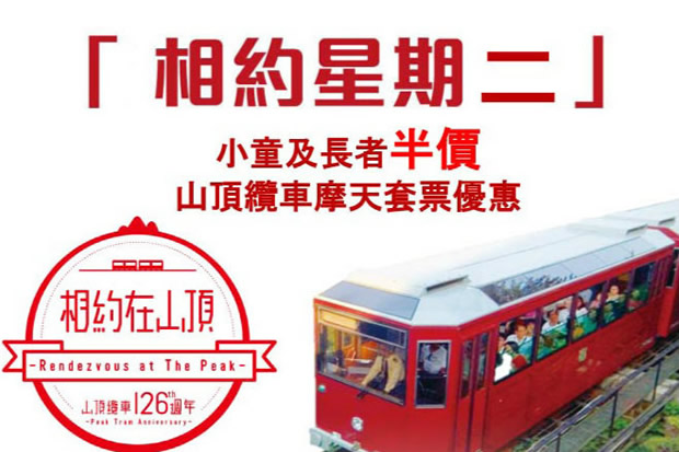 "The Peak Tram Celebrates 126th Anniversary with ""Rendezvous at The Peak"" Promotion 2014"
