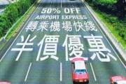MTR Airport Express Taxi Feeder Promotion 2015