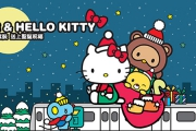 MTR x Hello Kitty Christmas Souvenir Ticket Sets 2014