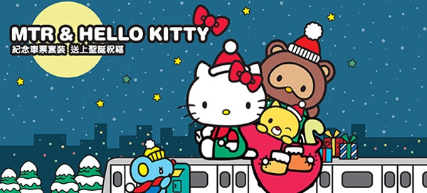 Hello Kitty Hong Kong MTR Souvenir Ticket Set