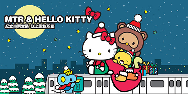 MTR x Hello Kitty Christmas Souvenir Ticket Sets