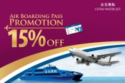 "Cotai Water Jet ""Air Boarding Pass"" Discount 2016"