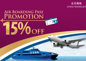 Cotai Water Jet Air Boarding Pass Promotion 2015