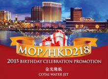 Cotai Water Jet Birthday Celebration Promotion 2015