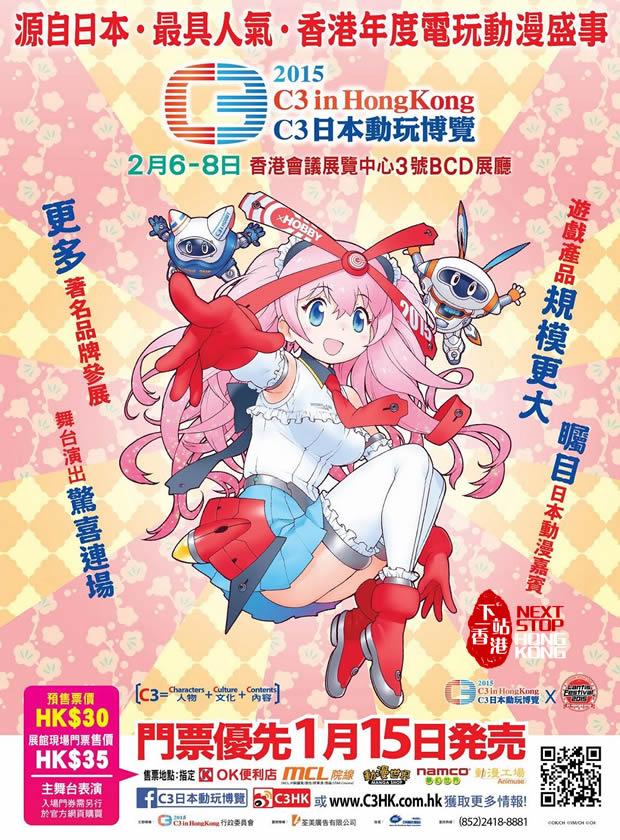 Hong Kong C3 Anime & Manga Fair 2015