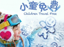 MTR Airport Express Children Travel Free
