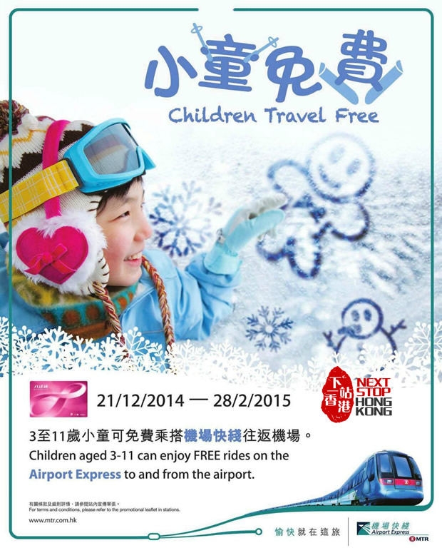 "MTR Airport Express ""Children Travel Free"" Promotion 2015"
