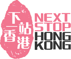 NextStopHongKong Travel Guide