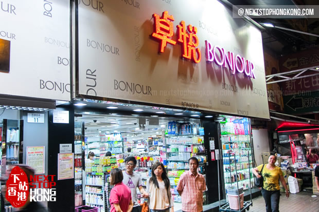 卓悦化妆品店