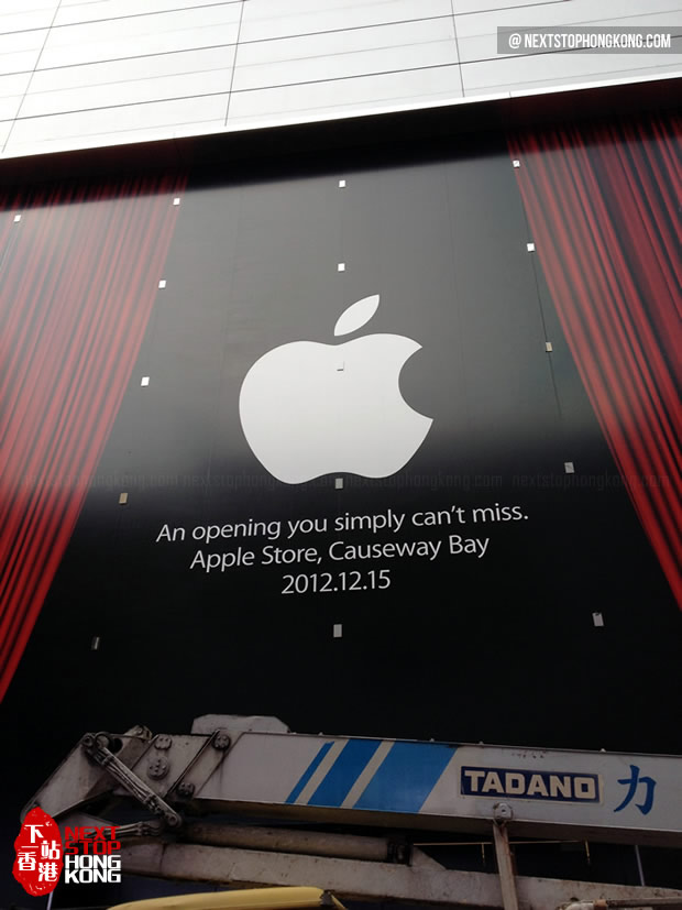The Third Apple Store in Hong Kong Will Open on This Weekend