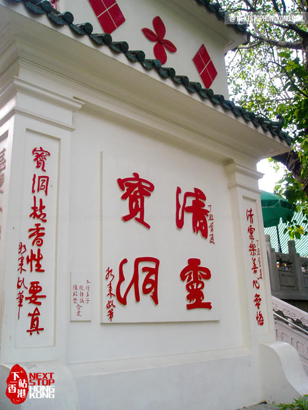 Earth Wall of Sik Sik Yuen Wong Tai Sin Temple