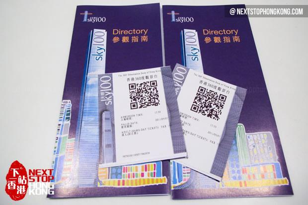 Entrance Tickets of Sky100 Hong Kong Observation Deck