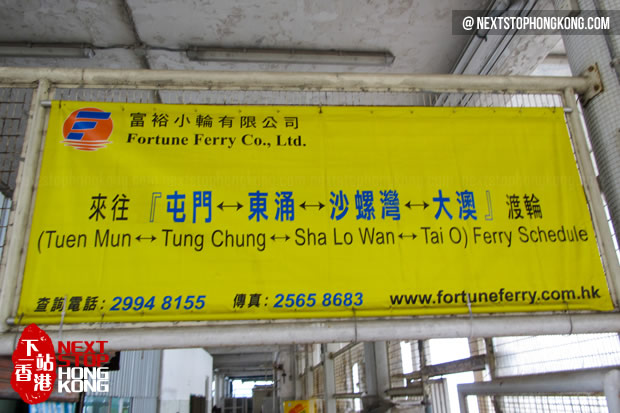 Fortune Ferry To/From Sha Luo Wan Pier