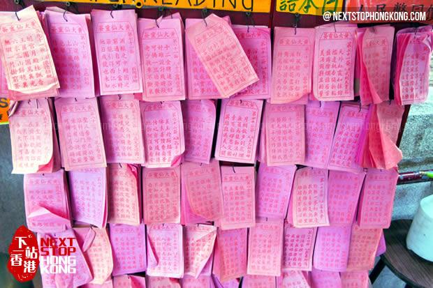 黄大仙祠解签的纸条
