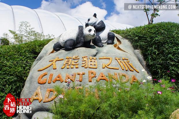 大熊猫之旅的入口 (海滨乐园,海洋公园)