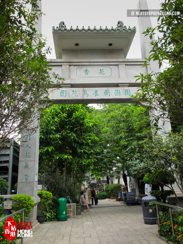 Entrance of Bird Garden