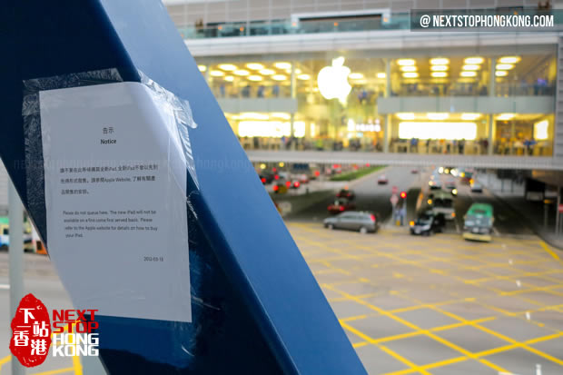 More Notice posted by Apple Store on the Way